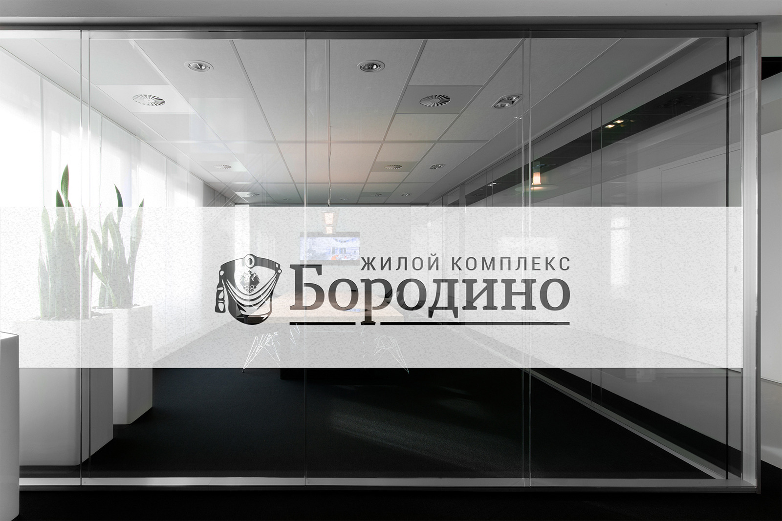 Студия Ракета завершила редизайн логотипа ЖК Бородино