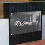 Новый видеоролик для жилого комплекса «Бородино»