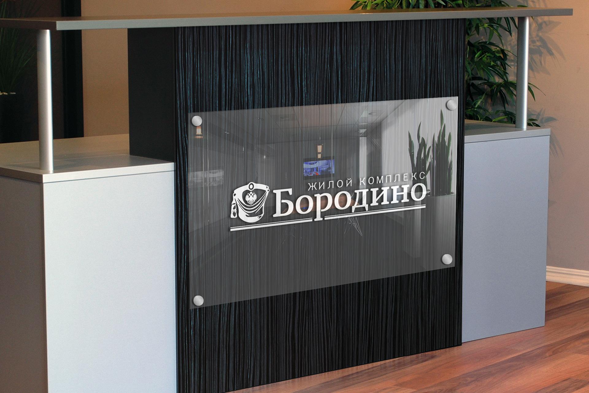 """Новый видеоролик для жилого комплекса """"Бородино"""""""
