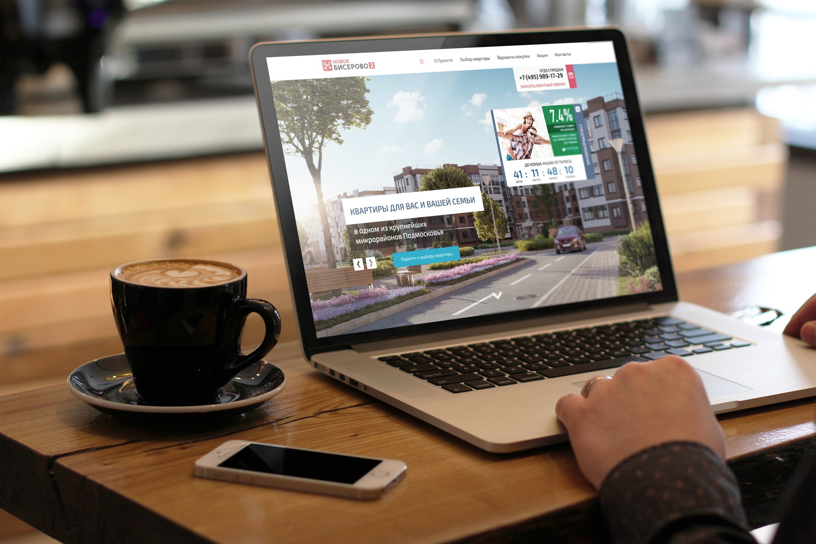 Разработка нового сайта микрорайона Новое Бисерово 2