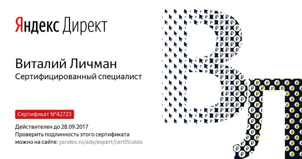 Сертификация специалистов Студии Ракета: Яндекс Директ и Google Adwords