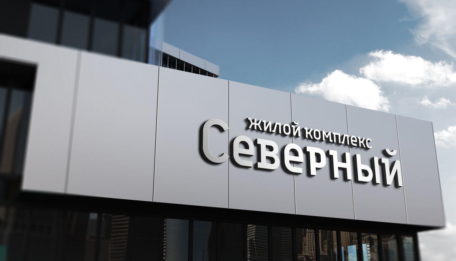"""Студия ракета завершила разработку сайта микрорайона """"Северный"""""""