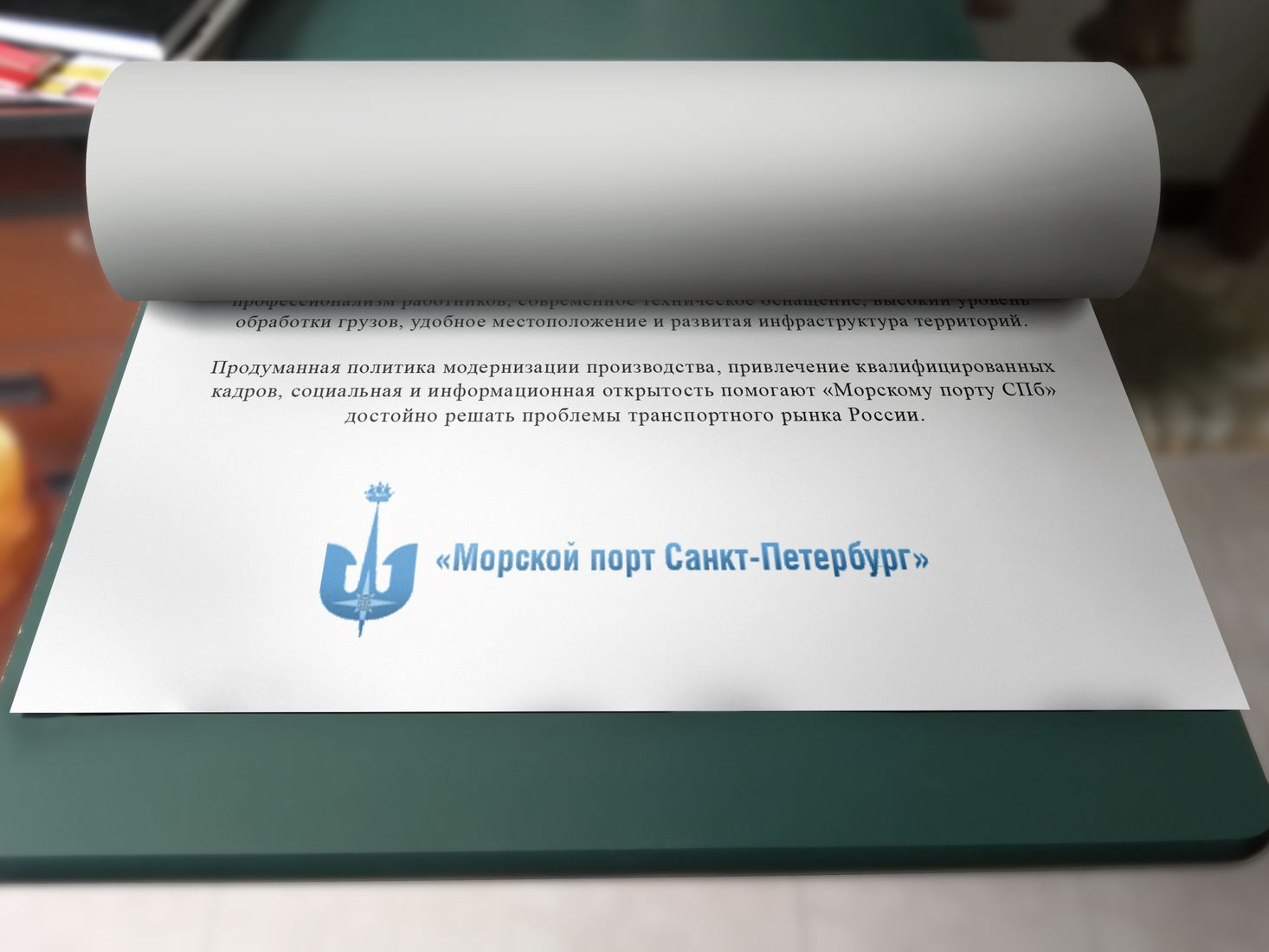 Участие в тендере на разработку официального сайта ОАО Морской порт Санкт-Петербург