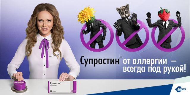 Рекламный хоррор-ролик препарата «Супрастин»
