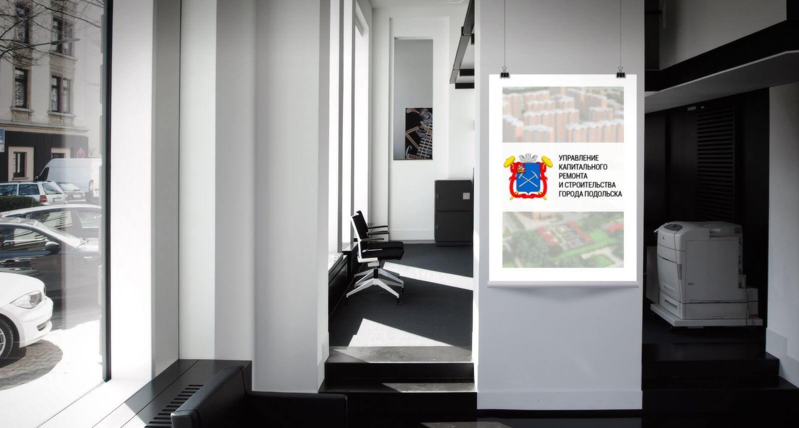 Студия приняла участие в тендере МКП УКРиС г. Подольск | Студия Ракета