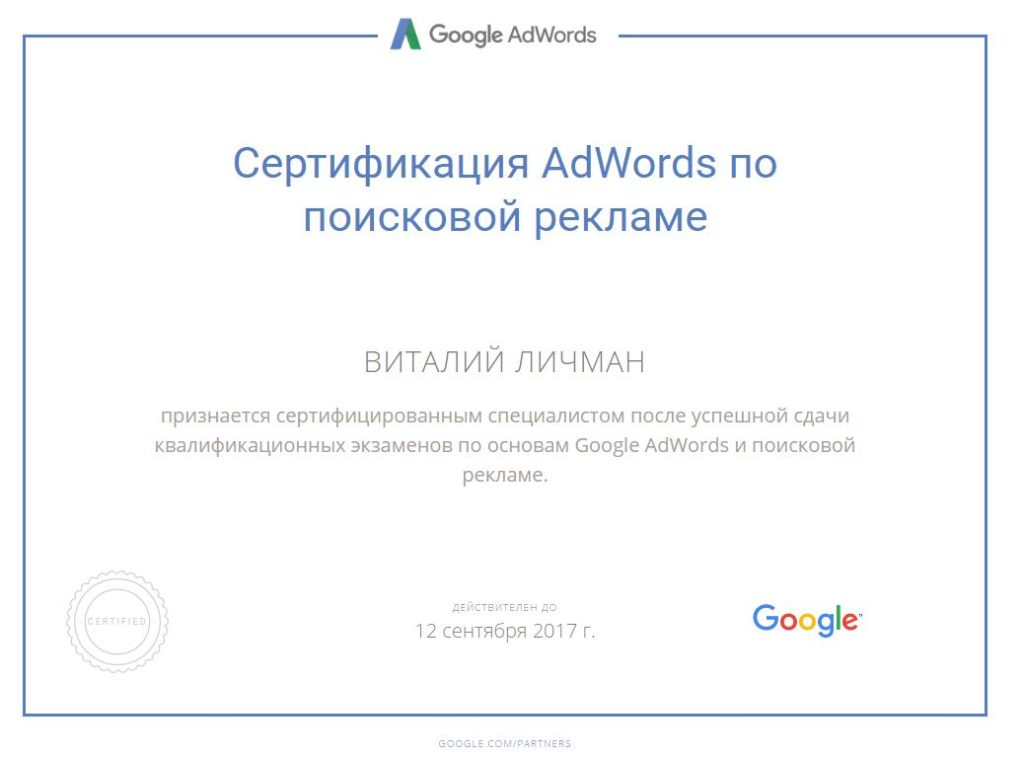 Сертификация Студии: Яндекс Директ и Google Adwords | Студия Ракета