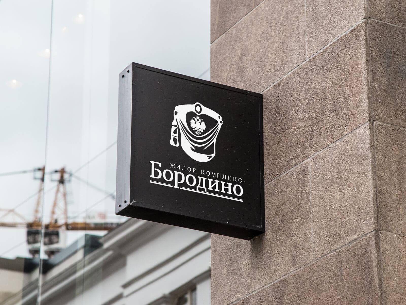 Увеличение бюджета рекламной кампании ЖК Бородино | Студия Ракета
