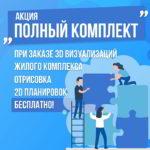 АКЦИЯ «ПОЛНЫЙ КОМПЛЕКТ» и 2D-планировки в подарок!