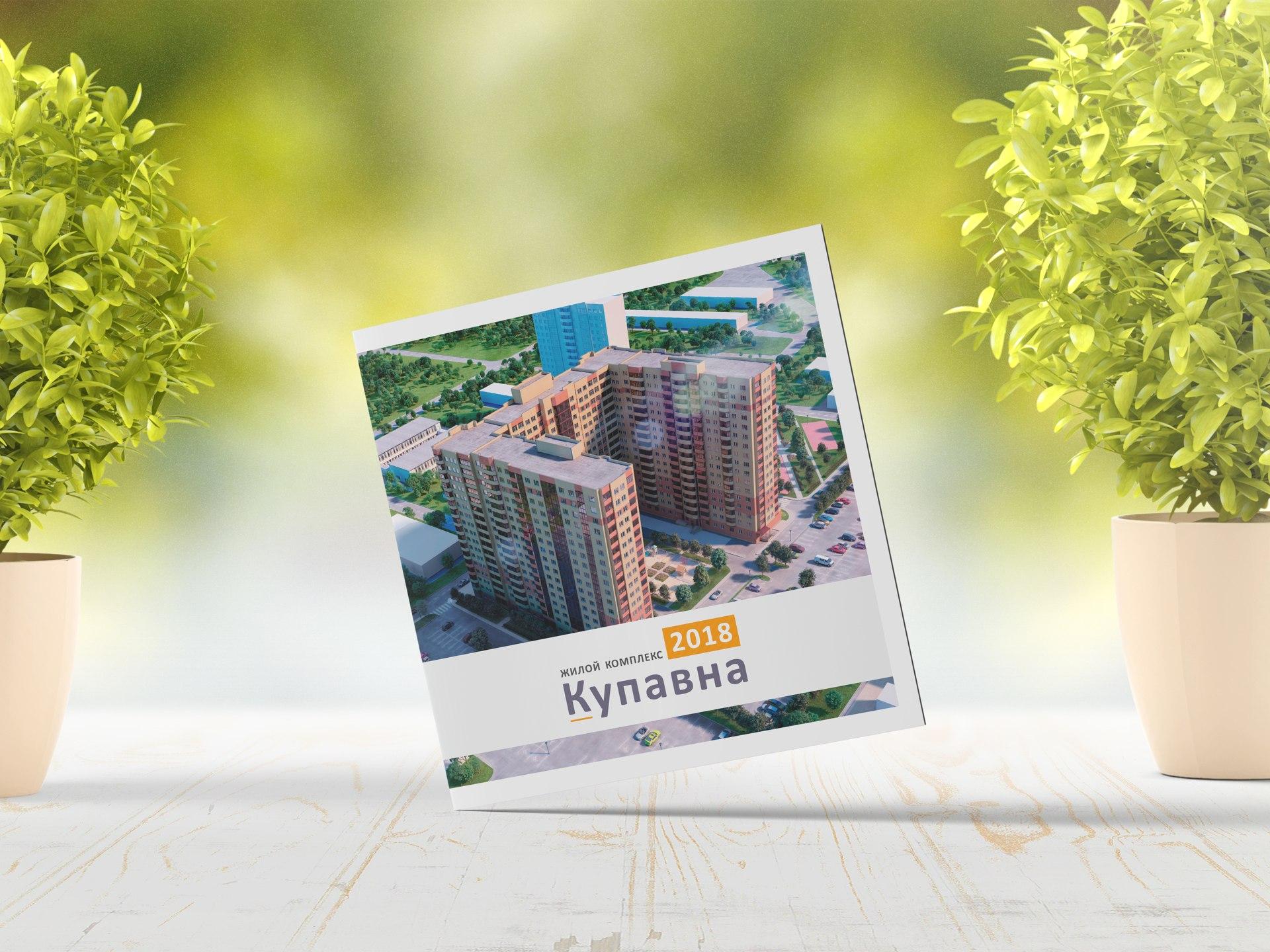 Разработка буклета для ЖК Купавна 2018 | Студия Ракета