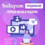 Instagram-продвижение на результат и первый месяц в ПОДАРОК!